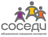 Соседи - объединение городских экспертов